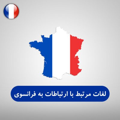 لغات مرتبط با ارتباطات به زبان فرانسوی