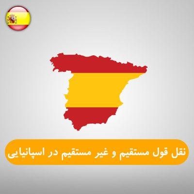 نقل قول مستقیم و غیر مستقیم در زبان اسپانیایی