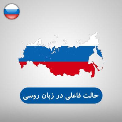 حالت فاعلی در زبان روسی
