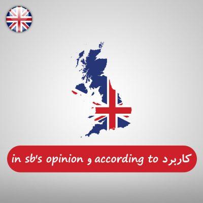 کاربرد according to و in sb's opinion در زبان انگلیسی
