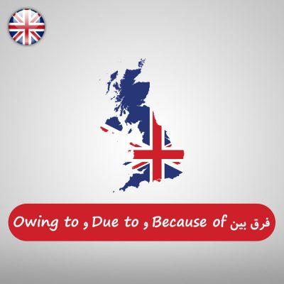فرق بین Because of و Due to و Owing to در زبان انگلیسی