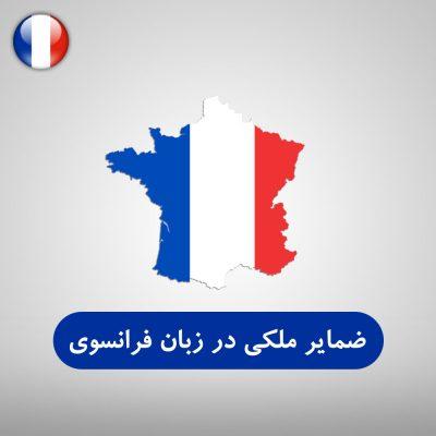 ضمایر ملکی در زبان فرانسوی