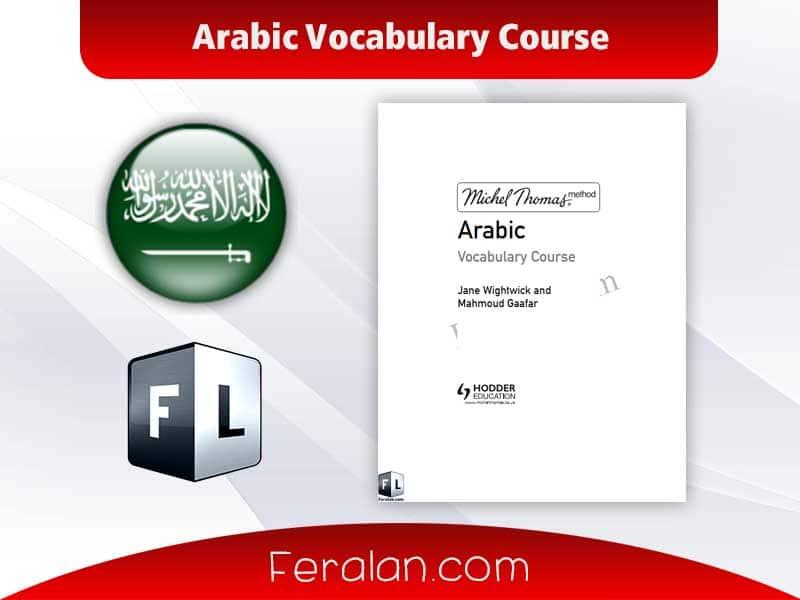 Arabic Vocabulary Course