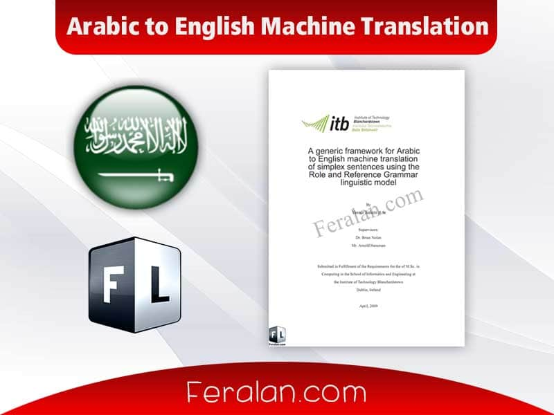 دانلود کتاب Arabic to English Machine Translation