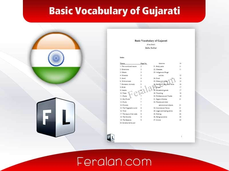 دانلود کتاب Basic Vocabulary of Gujarati