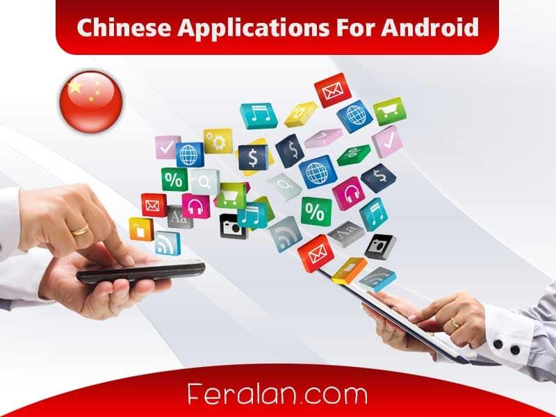 دانلود مجموعه اپلیکیشن های چینی مخصوص اندروید