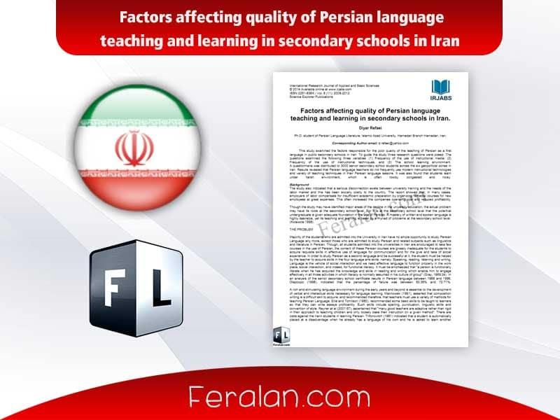 دانلود مقاله Factors affecting quality of Persian language teaching and learning in secondary schools in Iran