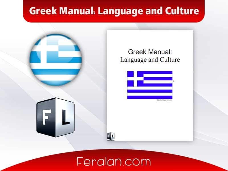 دانلود کتاب Greek Manual: Language and Culture