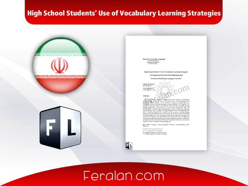 دانلود مقاله High School Students' Use of Vocabulary Learning Strategies