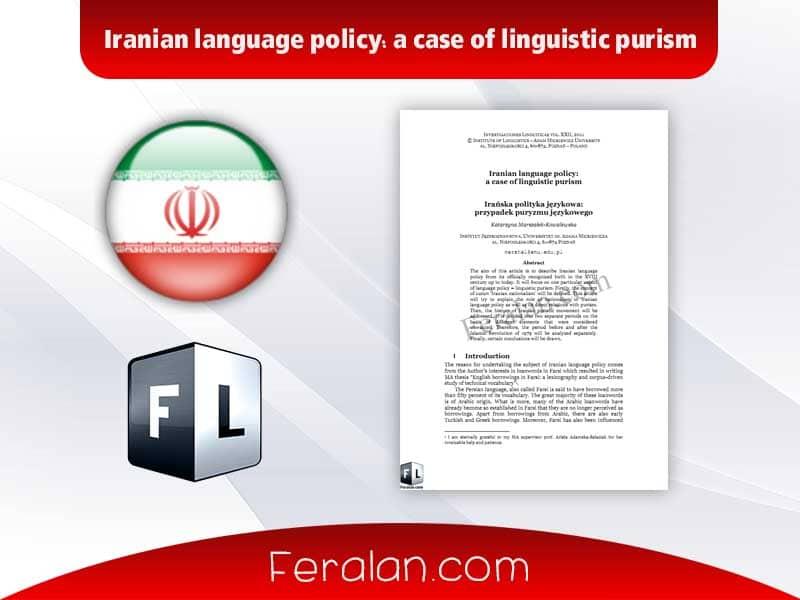 دانلود مقاله Iranian language policy: a case of linguistic purism