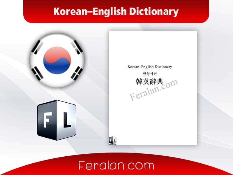 دانلود کتاب Korean–English Dictionary