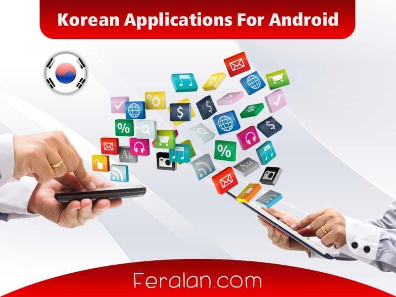 دانلود مجموعه اپلیکیشن های کره ای مخصوص اندروید