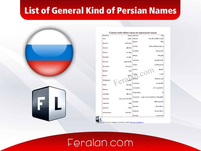 List of General Kind of Persian Names