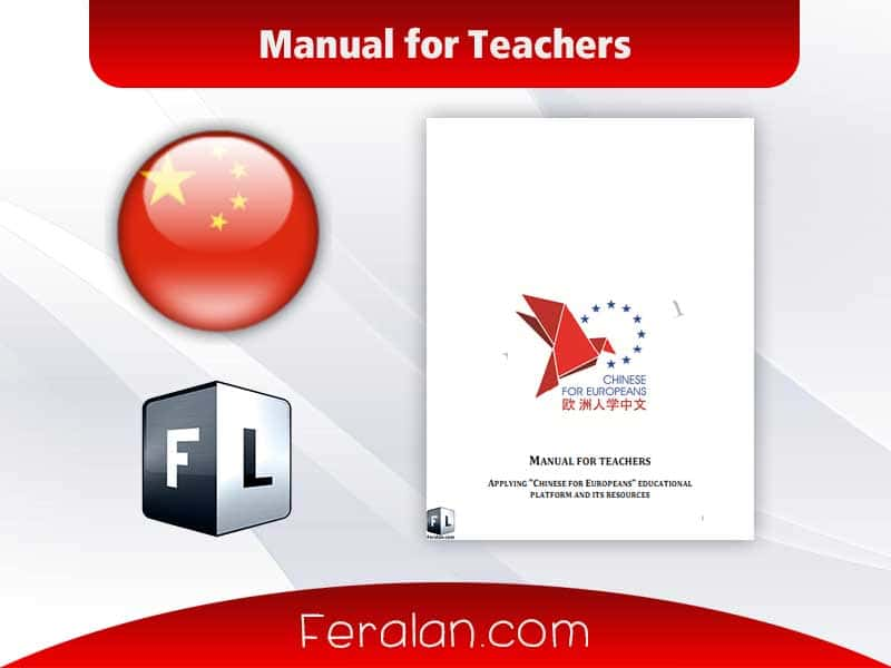 دانلود کتاب Manual for Teachers