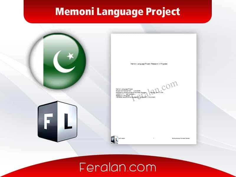 دانلود کتاب Memoni Language Project