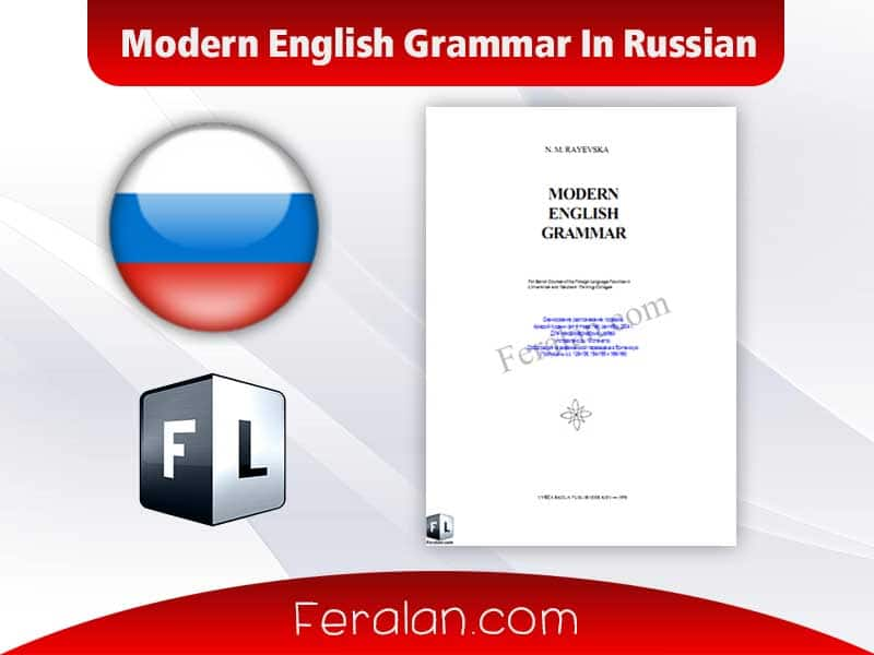 دانلود کتاب Modern English Grammar In Russian