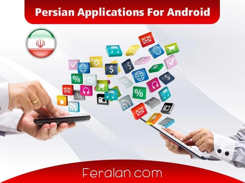 دانلود مجموعه اپلیکیشن های فارسی مخصوص اندروید