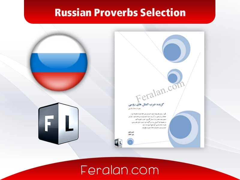 Russian Proverbs Selection