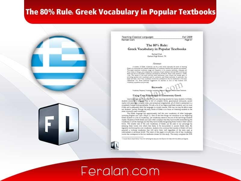 دانلود مقاله The 80% Rule: Greek Vocabulary in Popular Textbooks