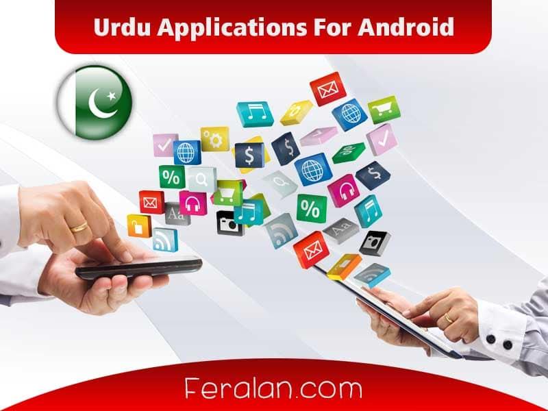 دانلود مجموعه اپلیکیشن های اردو مخصوص اندروید