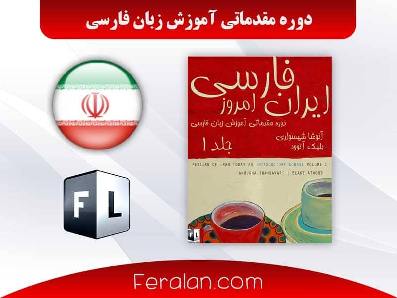 دانلود کتاب دوره مقدماتی آموزش زبان فارسی